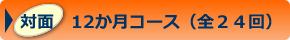 対面12か月コース(全24回)