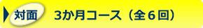 対面3か月コース(全6回)