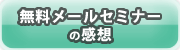 mail_kansou-1