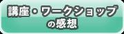 ws_kansou-1